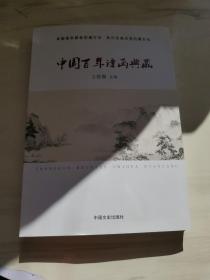 中国百年诗画典藏
