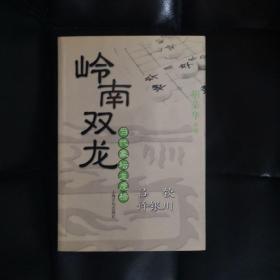 岭南双龙:吕钦 许银川