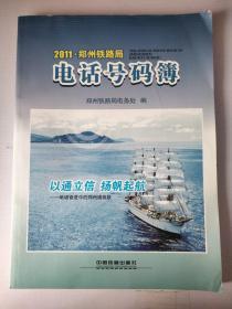 郑州铁路局电话号码薄 2011