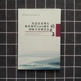 纪念法显西行取经海归1600周年国际学术研讨会论文集