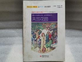 安徒生童话全集(三)天国花园:经典插图版