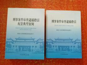 2册合售:刑事案件审查逮捕指引、刑事案件审查逮捕指引配套典型案例