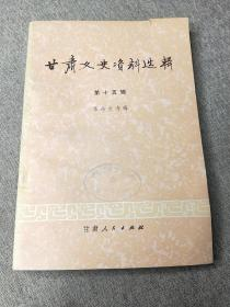 甘肃文史资料选辑 第十五辑