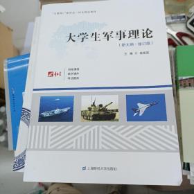 大学生军事理论 新大纲修订版
