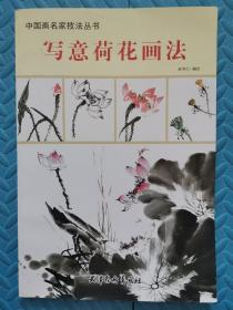 写意荷花画法(中国画名家技法丛书)8开