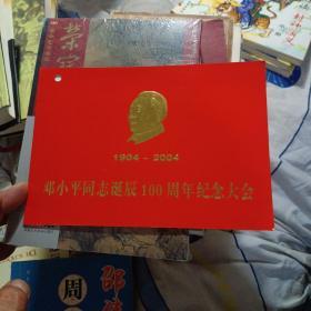 2004年中央办公厅等签发《邓小平同志诞辰100周年纪念大会》请柬