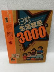 日常生活禁忌3000例(家庭书架)