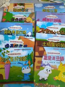 中国新寓言少儿智慧成长阅读文库 (共10本)