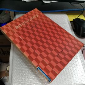 晶体结构几何理论 第二版