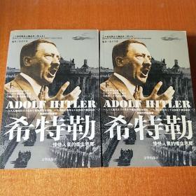 希特勒(上下)