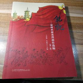 铭记——泉州革命英烈画传选编[第一辑]