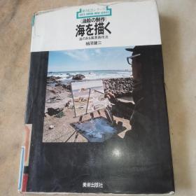 新技法シリ一ズ72:(油絵の制作)海を描く,日文版,