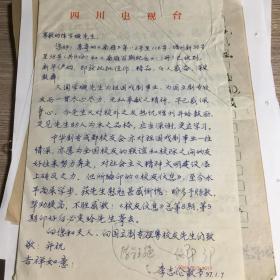 国立剧专陈学璇信3页