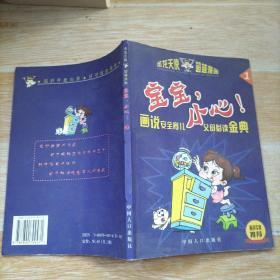宝宝,小心!:画说安全育儿父母必读金典(1)