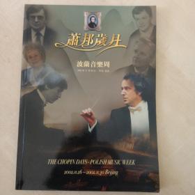 音乐节目单  肖邦岁月波兰音乐周(2002)