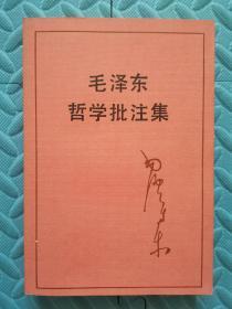 毛泽东哲学批注集(实近95品)