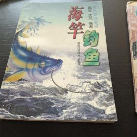 海杆钓鱼,南北垂钓绝技(2本合售)