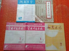 5册合售:山东医药1987年第2期、云南中医杂志1987年第1.2期、湖南医学1987年第2期、中兽医学杂志1987年第2期