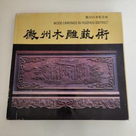 徽州木雕艺术