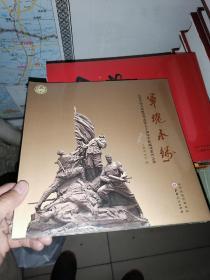 军魂永驻(纪念中国人民解放军建军九十周年军旅雕塑家作品集)