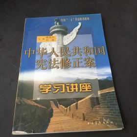 中华人民共和国宪法修正案学习讲座