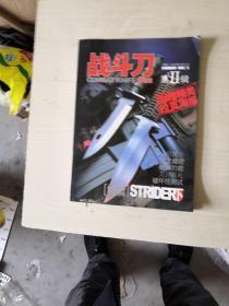 战斗刀第二辑【不含光盘】