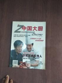中国大厨2006年第10辑