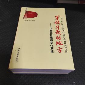军旗升起的地方-江西红色旅游文化解读