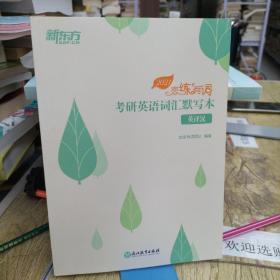 新东方(2021)恋练有词:考研英语词汇默写本英译汉