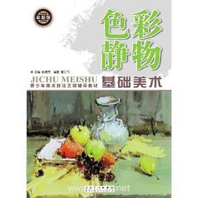 基础美术·色彩静物❤ 夏云飞 安徽美术出版社9787539860039✔正版全新图书籍Book❤
