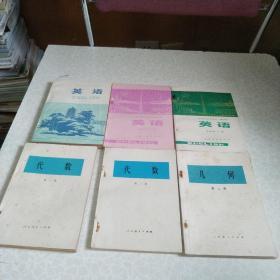 70年代英语、数学老课本(6本合售)