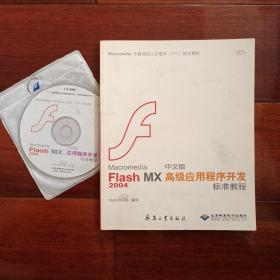 (含光盘)Macromedia Flash MX2004中文版高级应用程序开发标准教程