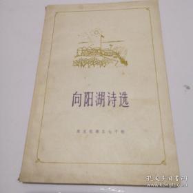 《向阳湖诗选》诗集完整一册+可能为下放咸宁的文化名人 在书后页题词一句(1972年油印本,曹辛之 装帧封面、李平凡 雕刻16幅插图、油印本,印量仅400册)签名本 签名书 签名 签赠 签