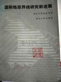 国际地层界限研究新进展 刘兆生签名