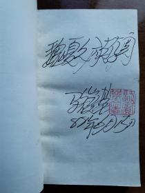 不妄不欺斋之一百九十五:骆宾基签名钤印本《书简.序跋.杂记》