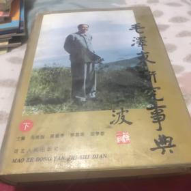 毛泽东研究事典(下)
