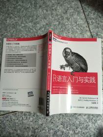 R语言入门与实践   原版内页干净