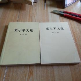 邓小平文选(一、三)
