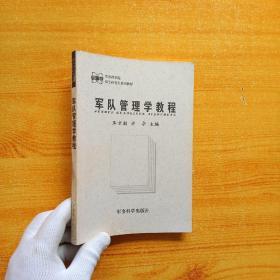 军队管理学教程【书内有少量划线】