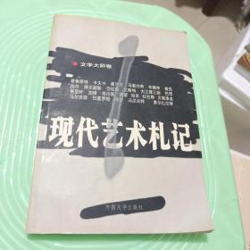 现代艺术札记·文学大师卷