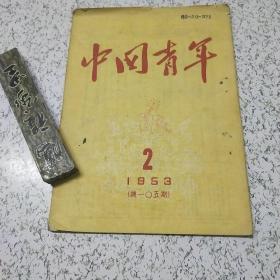 中国青年1953年2期(总105期)