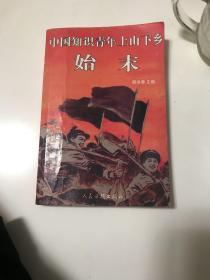 中国知识青年上山下乡始末