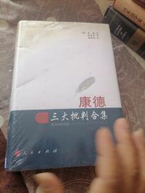 康德 三大批判合集(上)