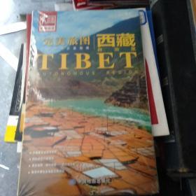 完美旅图·西藏旅游地图(行前旅游规划好帮手 自助游必备指南 附赠旅行攻略手册)