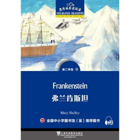 弗兰肯斯坦(高二年级)/黑布林英语阅读