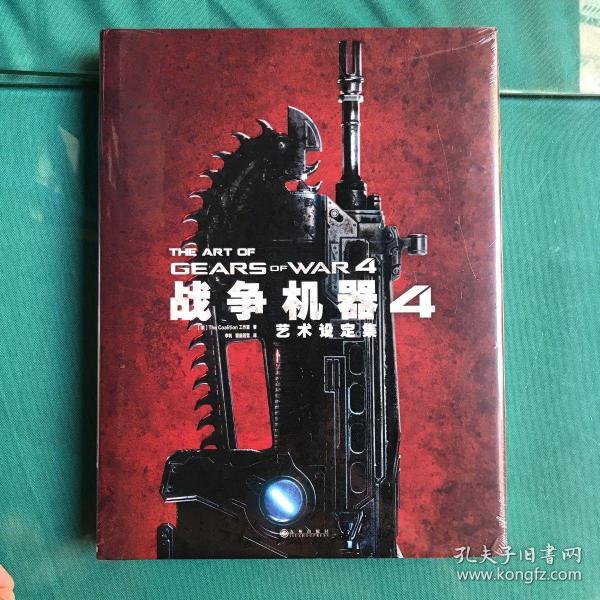 《战争机器4》艺术设定集 (塑封全新)