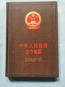 中央人民政府法令汇编(1954年1-9月)(总编号5)