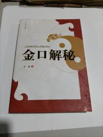 金口解秘 (正版原版书!)