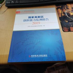 国家高新区创新能力监测报告2019