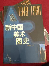 新中国美术图史:1949-1966